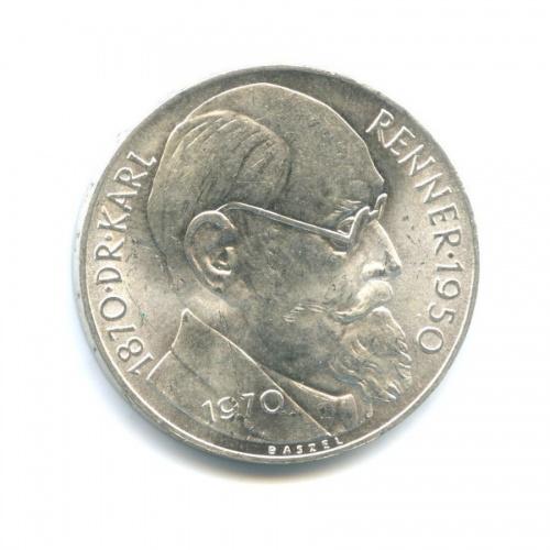 50 шиллингов - 100 лет содня рождения доктора Карла Реннера 1970 года (Австрия)
