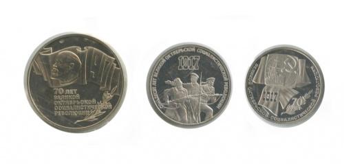 Набор монет - 70 лет Великой Октябрьской Социалистической революции вслитой запайке (5 рублей UNC) 1987 года (СССР)