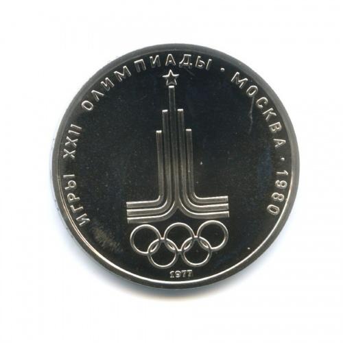 1 рубль — XXII летние Олимпийские Игры, Москва 1980 - Эмблема (вкапсуле) 1977 года (СССР)