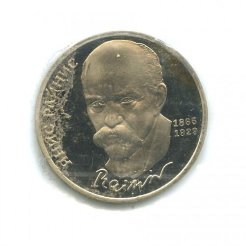 1 рубль — 125 лет содня рождения Яниса Райниса (взапайке) 1990 года (СССР)