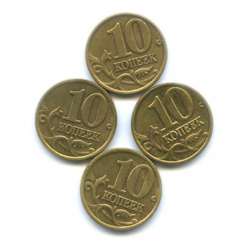 Набор монет 10 копеек М, С-П (Россия)