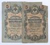 Набор банкнот 1909 года Шипов, Коншин (Российская Империя)