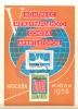 Марка почтовая «VКонгресс Международного Союза Архитекторов, Москва» 1958 года (СССР)