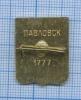 Знак «Павловск» (Россия)