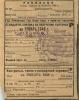Расписка-справка на получение карточек 1948 года (СССР)