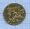 Медаль настольная «70 лет - Сейюб Оскар Александрович», бронза (вчехле)