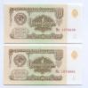 Набор банкнот 1 рубль (номера подряд) 1961 года (СССР)