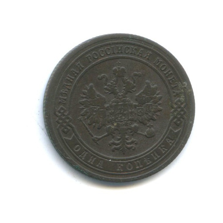 1 копейка 1903 года СПБ (Российская Империя)