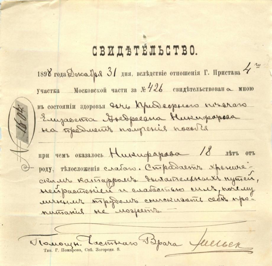 Свидетельство пациента 1898 года (Российская Империя)