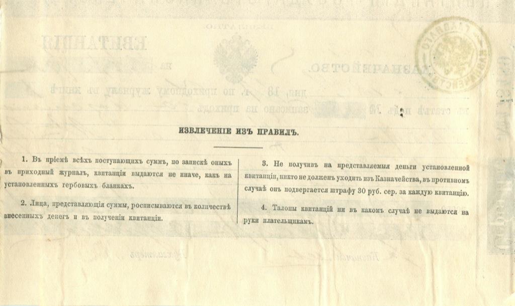Квитанция государственного казначейства (Российская Империя)