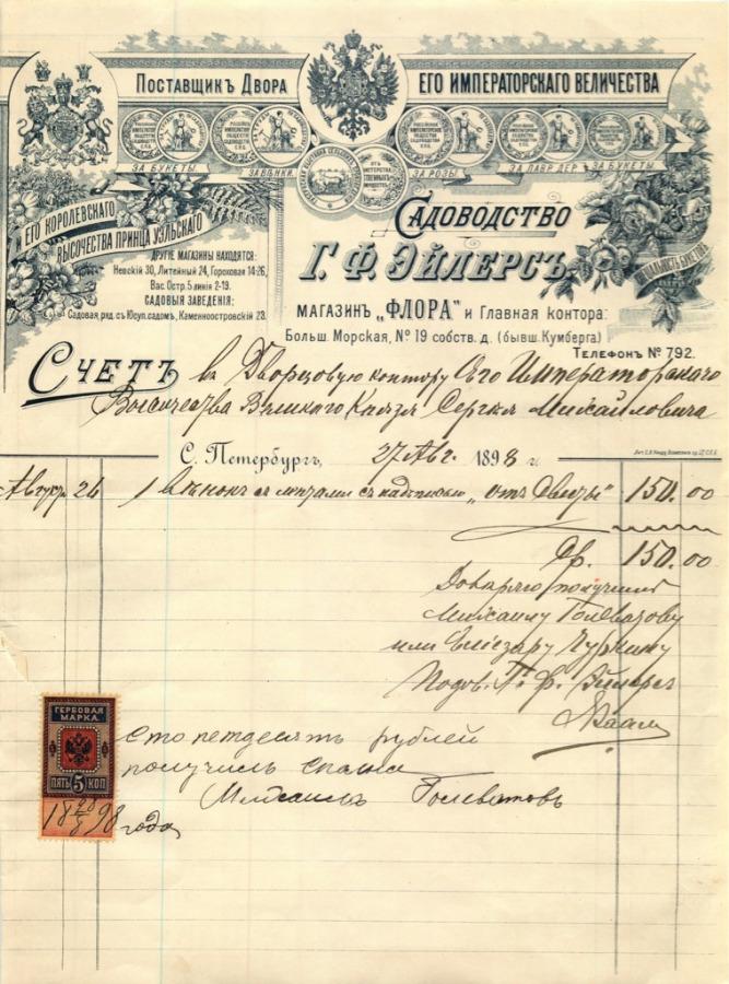 Счет вДворцовую контору отИмператорского Величества Великого Князя Сергея Михайловича 1898 года (Российская Империя)