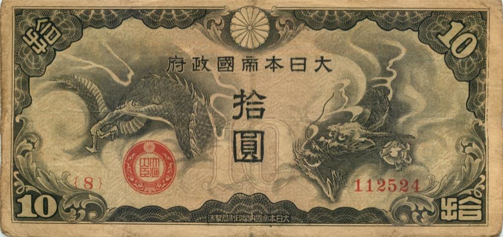 10 йен (Япония)