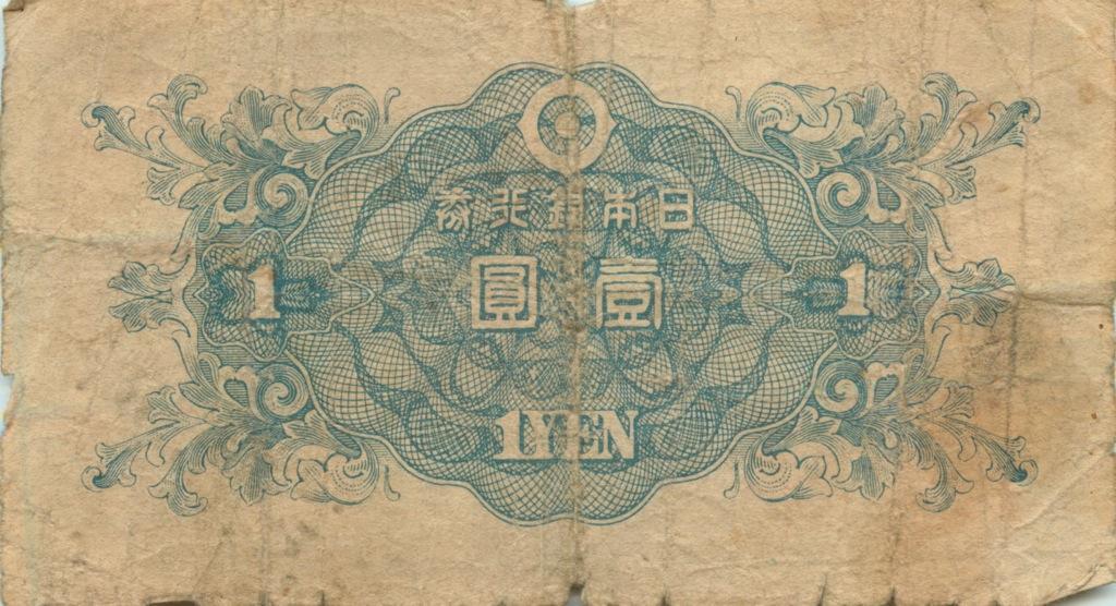 1 йен (Япония)