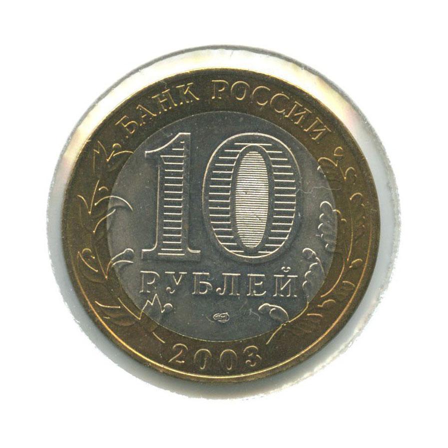 10 рублей — Древние города России - Касимов (в холдере) 2003 года (Россия)