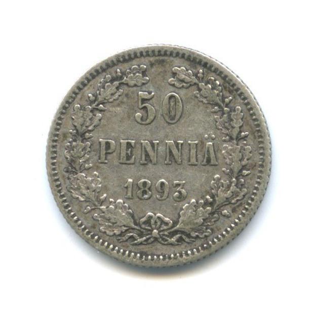 50 пенни 1893 года L (Российская Империя)