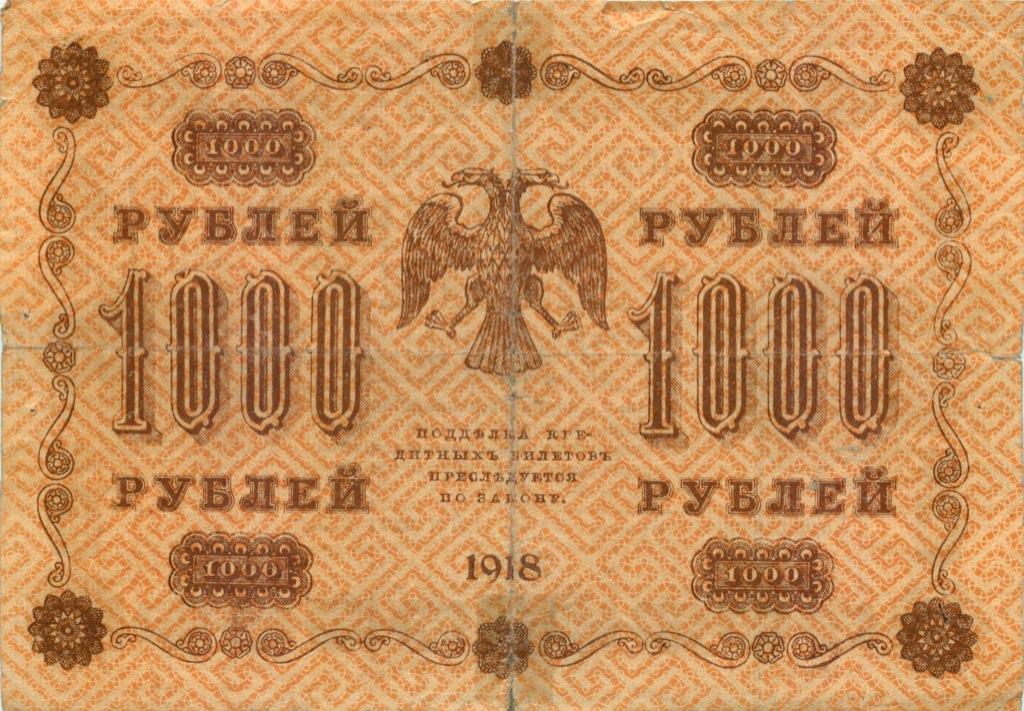 1000 рублей 1918 года (Российская Империя)