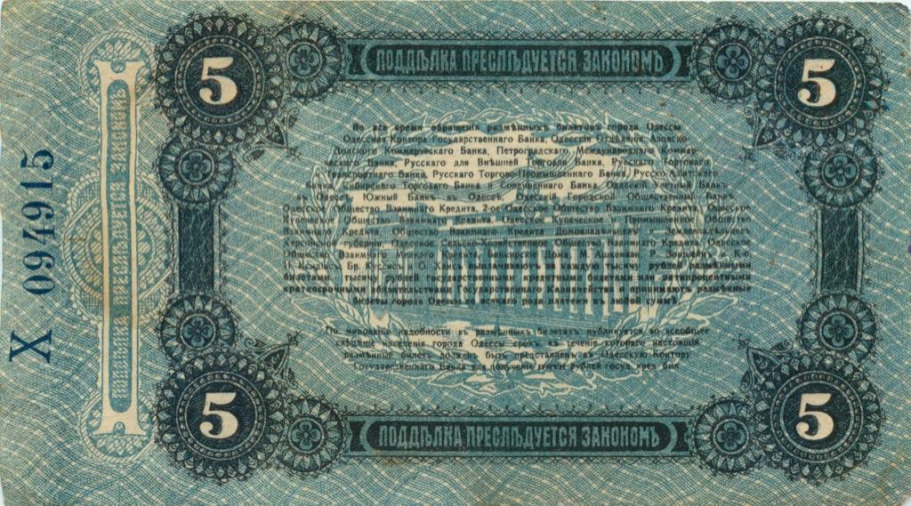 5 рублей (г. Одесса) 1917 года