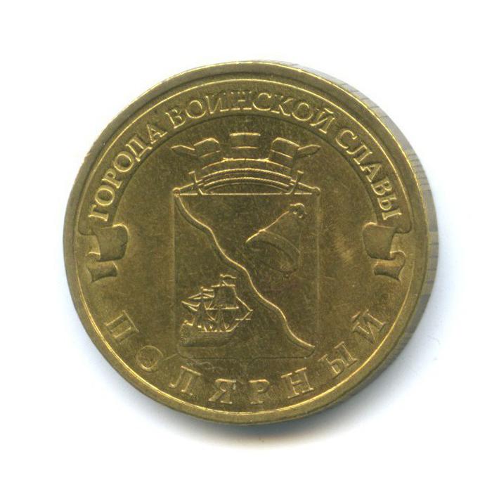 10 рублей — Города воинской славы - Полярный 2012 года (Россия)