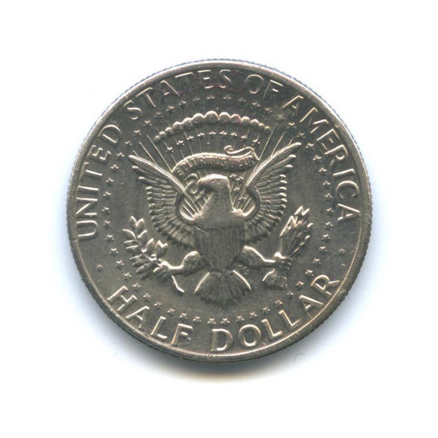 50 центов 1971 года D (США)