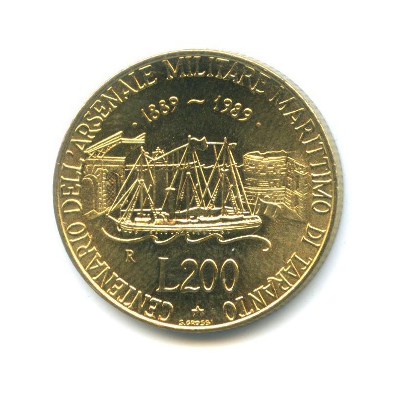 200 лир — 100 лет морской военной базе вТаранто 1989 года (Италия)