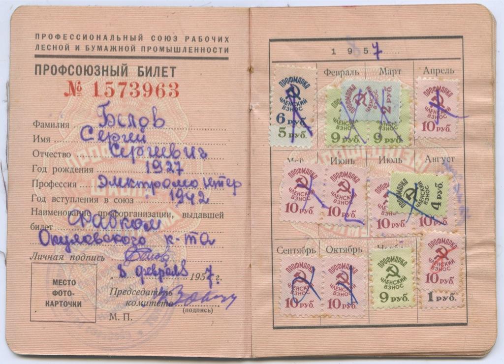 Профсоюзный билет 1957 года (СССР)