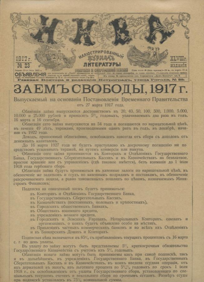 Журнал «Нива», выпуск №23 (20 стр.) 1917 года (Российская Империя)