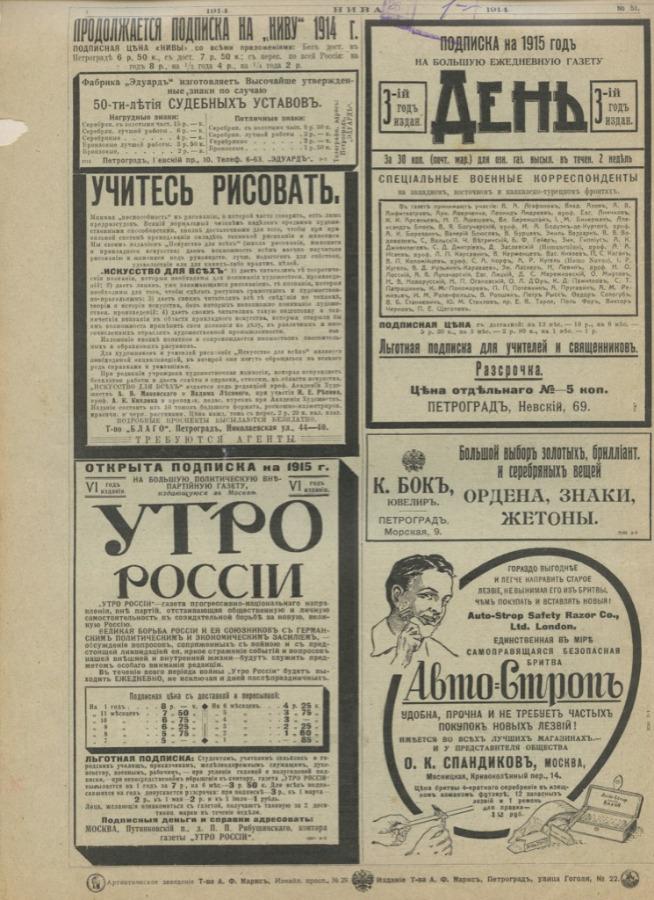 Журнал «Нива», выпуск №51 (28 стр.) 1914 года (Российская Империя)