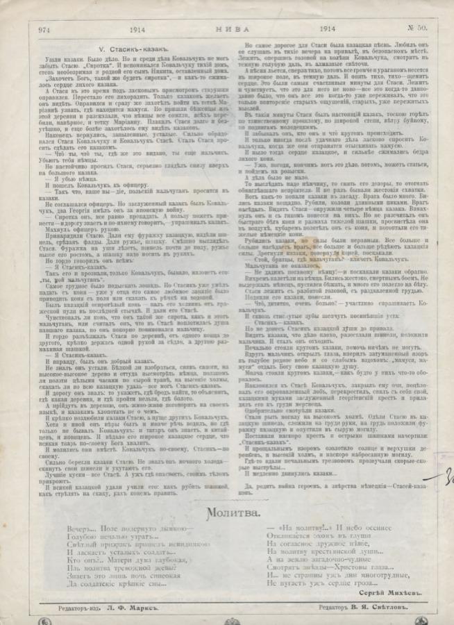 Журнал «Нива», выпуск №50 (20 стр.) 1914 года (Российская Империя)