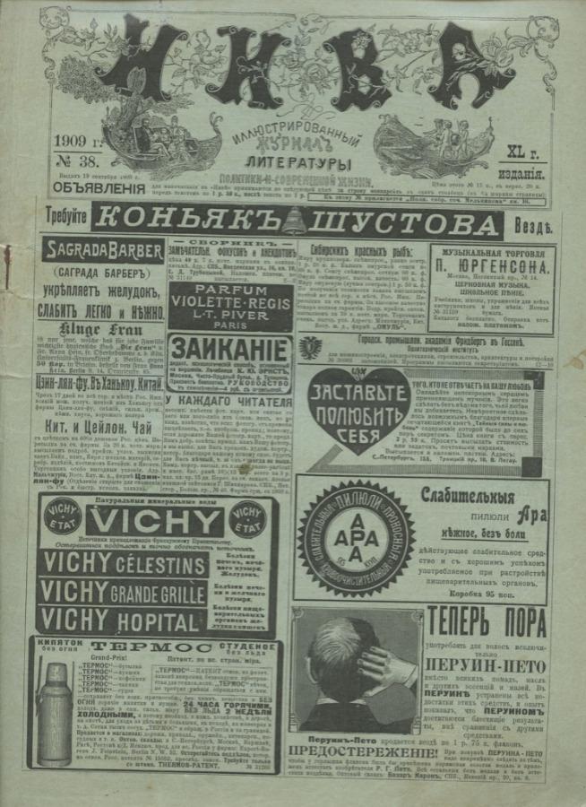 Журнал «Нива», выпуск №38 (24 стр.) 1909 года (Российская Империя)