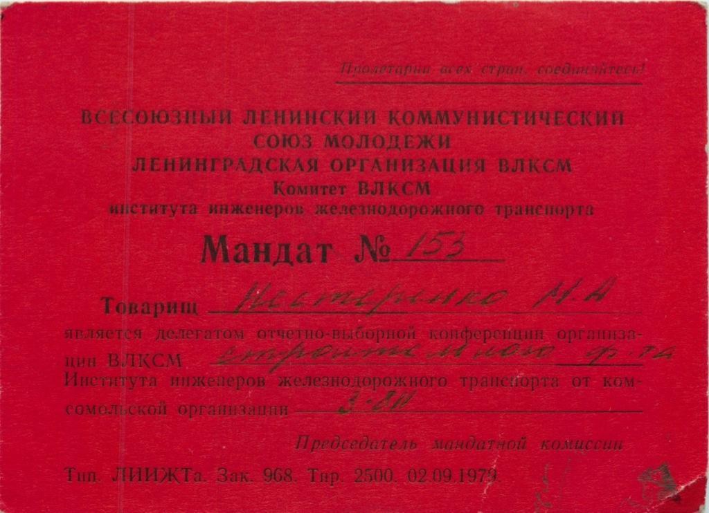 Мандат (Всесоюзный Ленинский Коммунистический Союз Молодежи) 1978 года (СССР)