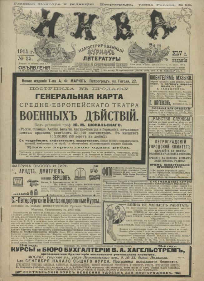 Журнал «Нива», выпуск №35 (20 стр.) 1914 года (Российская Империя)