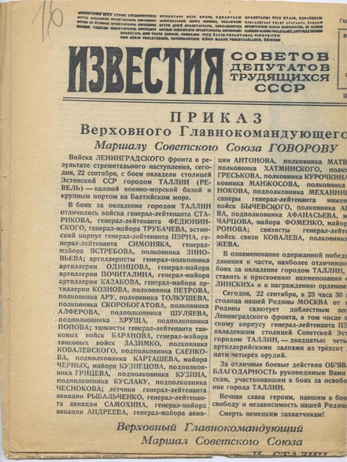 Журнал «Известия», выпуск №227 (4 стр.) 1944 года (СССР)