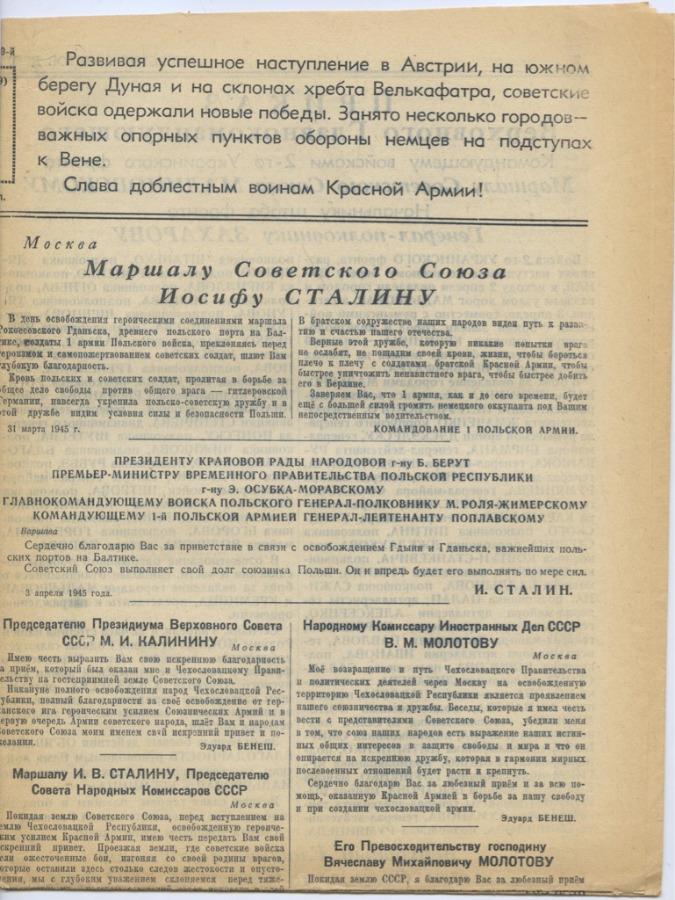 Журнал «Известия», выпуск №79 (4 стр.) 1945 года (СССР)