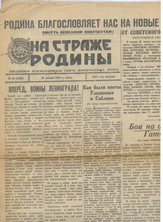 Журнал «Настраже Родины», выпуск№24 (4 стр.) 1994 года (СССР)