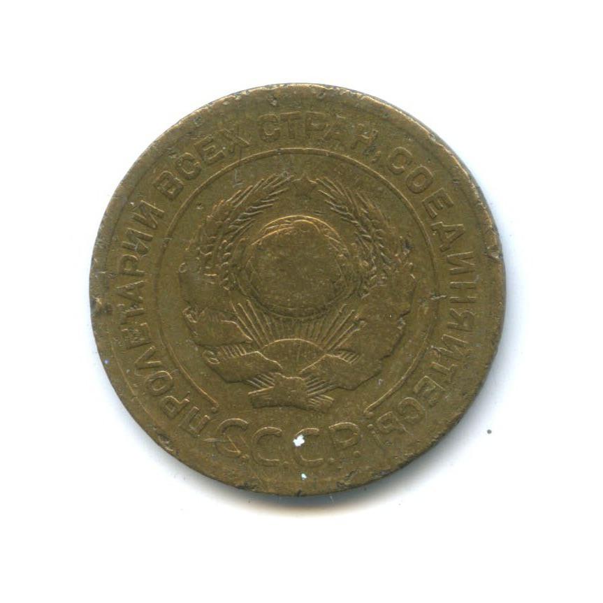 5 копеек (выпуклый земной шар) 1926 года (СССР)