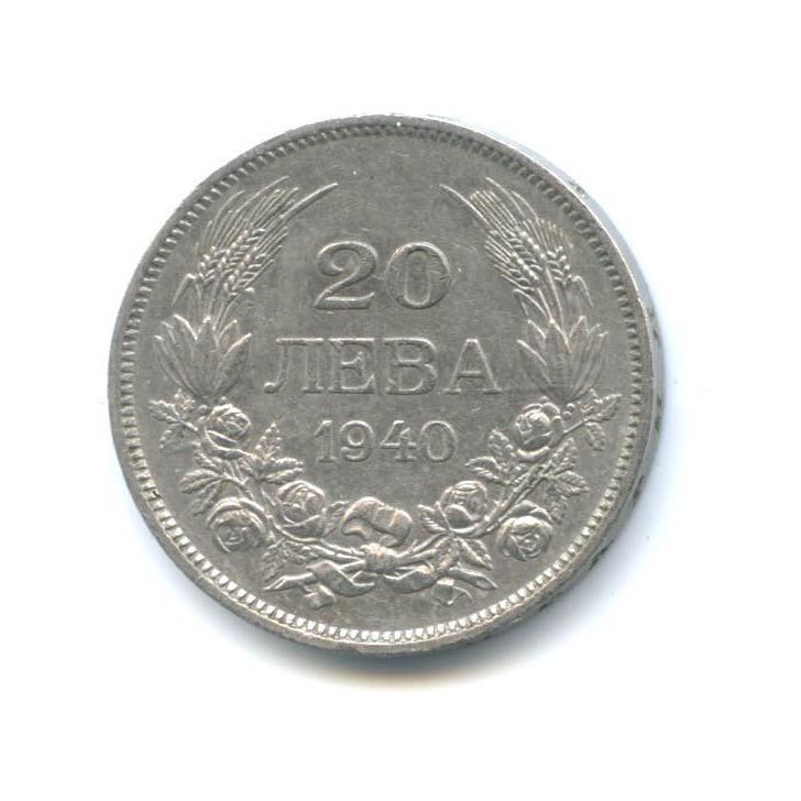20 левов 1940 года (Болгария)