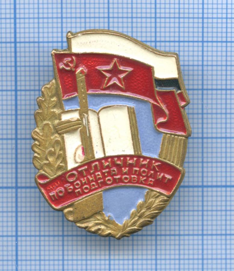 Знак «Отличник побоината иполит подготовка» (СССР)