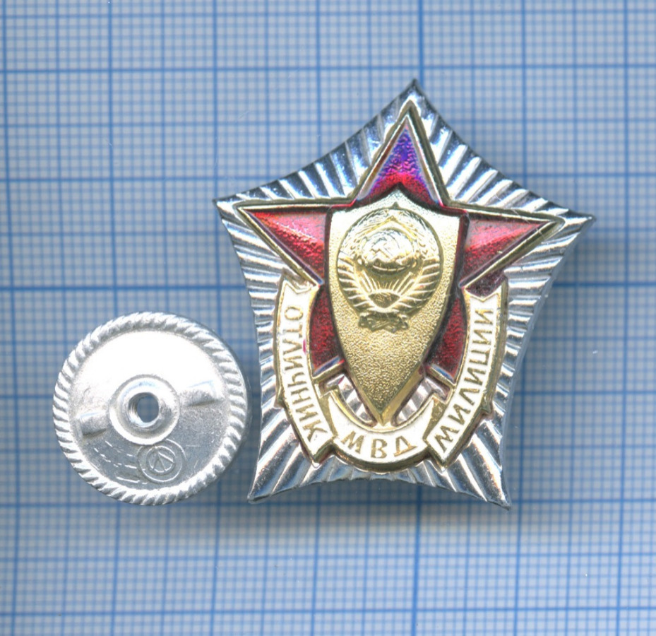 Знак «Отличник милиции МВД» (СССР)