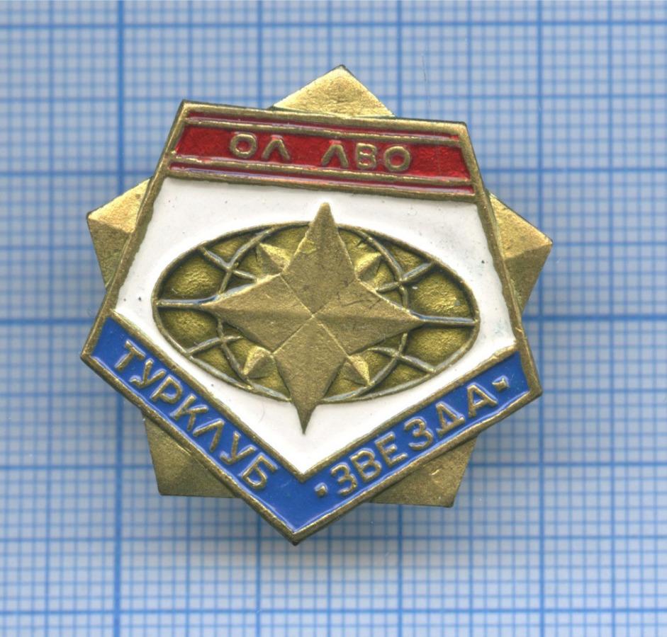 Значок «ОЛЛВО Турклуб Звезда» (СССР)