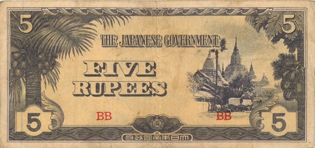 5 рупий (оккупация Бирмы) (Япония)