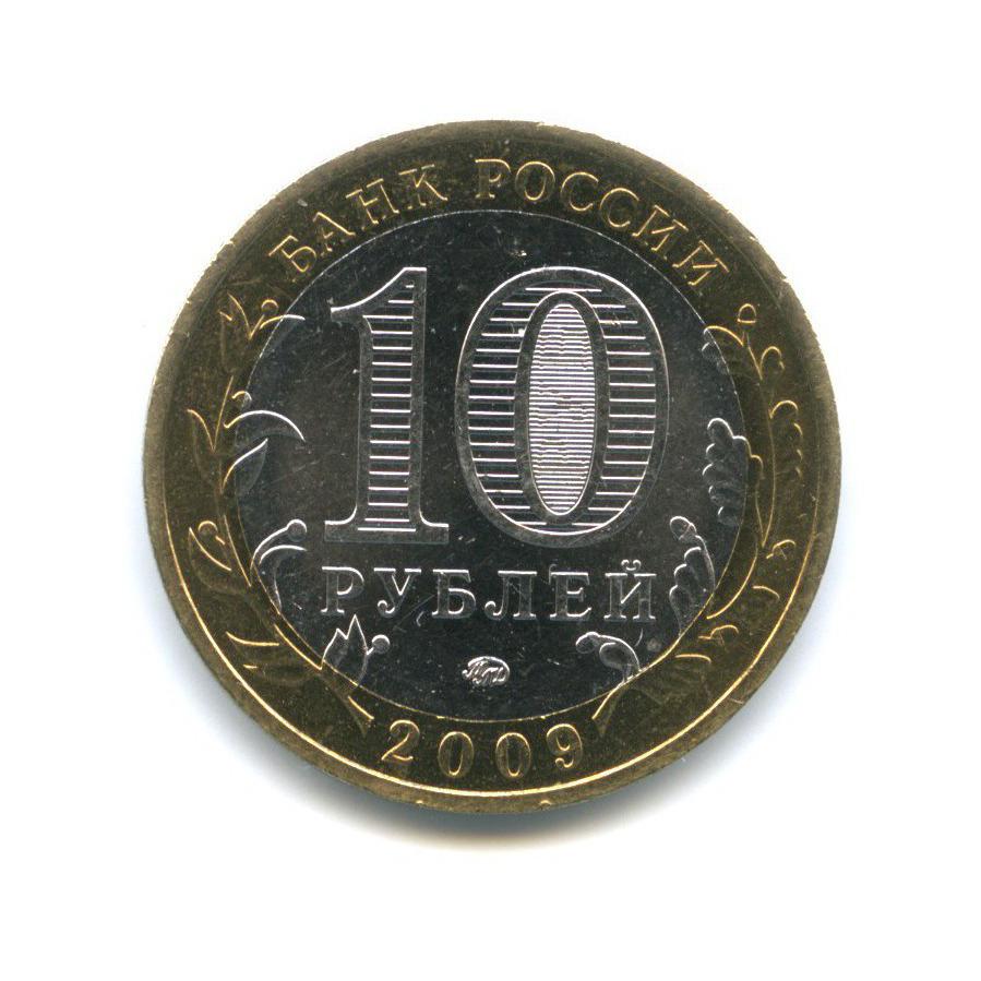 10 рублей — Древние города России - Калуга 2009 года ММД (Россия)