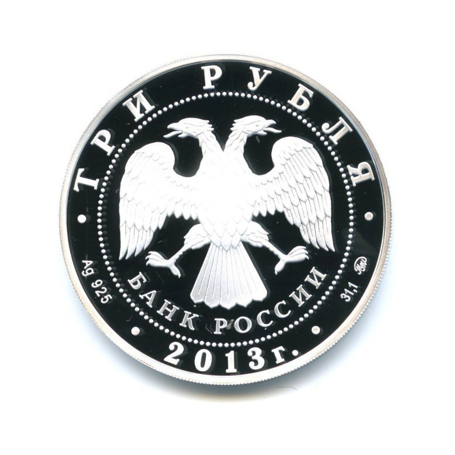 3 рубля - 2013 год охраны окружающей среды вРоссии 2013 года ММД (Россия)