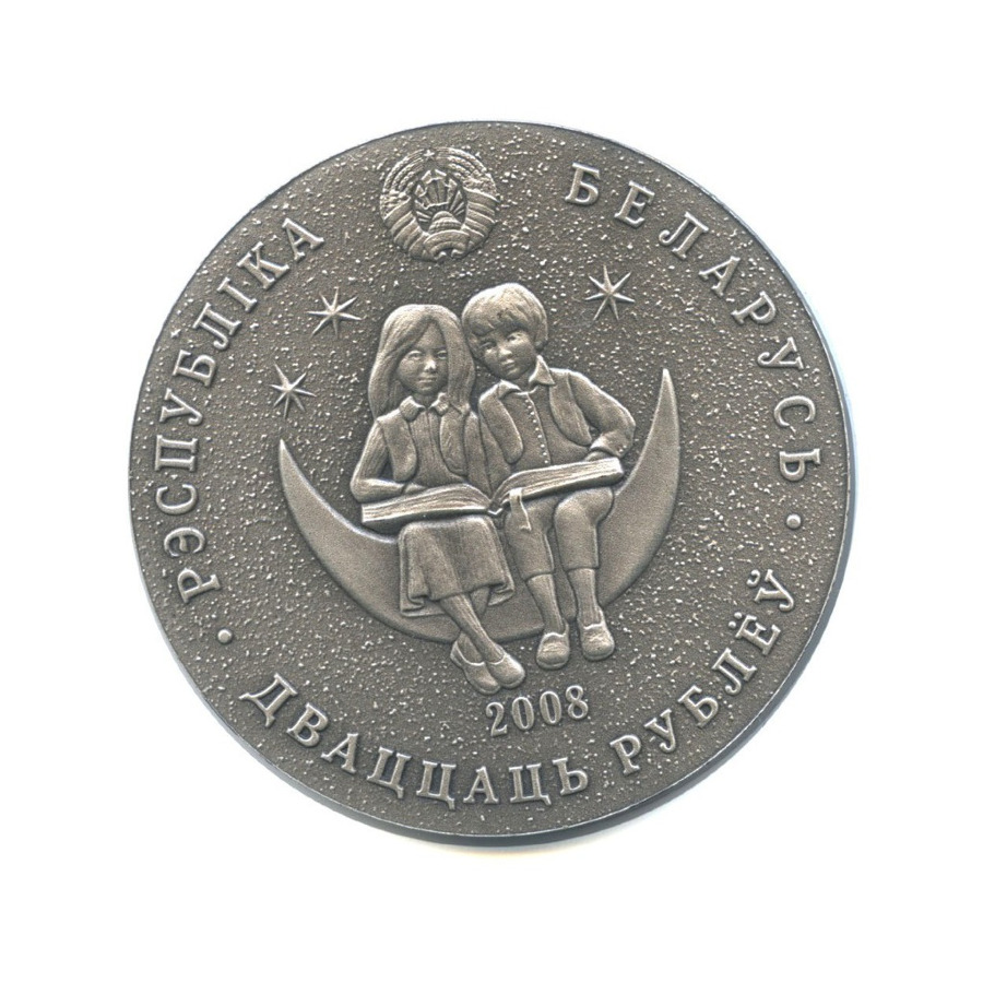 20 рублей - Принцесса Турандот, ссертификатом 2008 года (Беларусь)