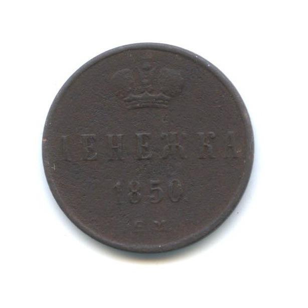 Денежка (1/2 копейки) 1850 года ЕМ (Российская Империя)