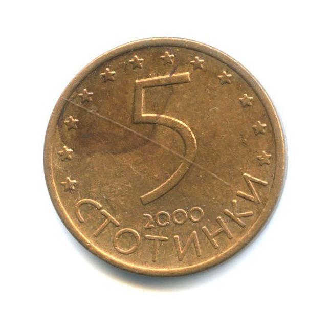 5 стотинок 2000 года M (Болгария)