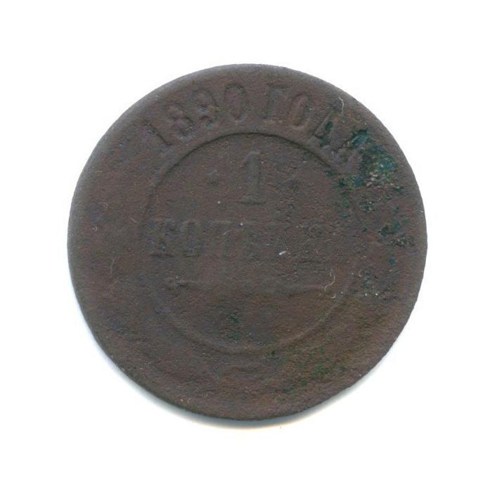 1 копейка 1890 года СПБ (Российская Империя)