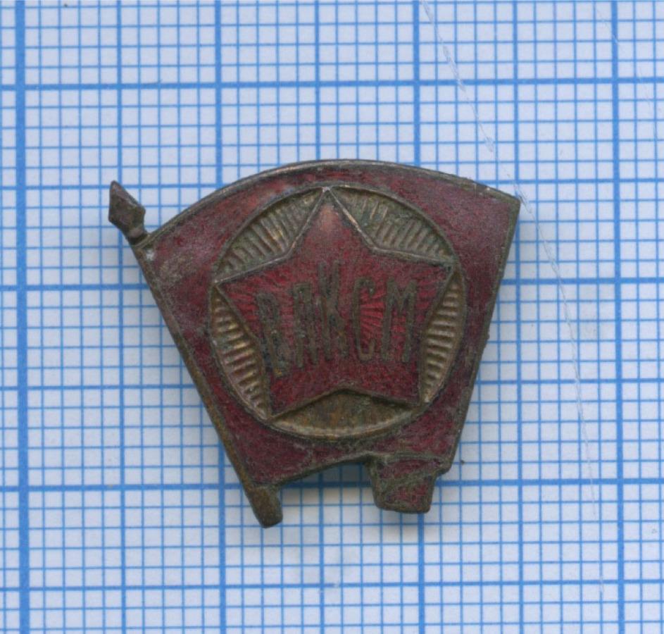 Знак «ВЛКСМ» (без крепления) (СССР)