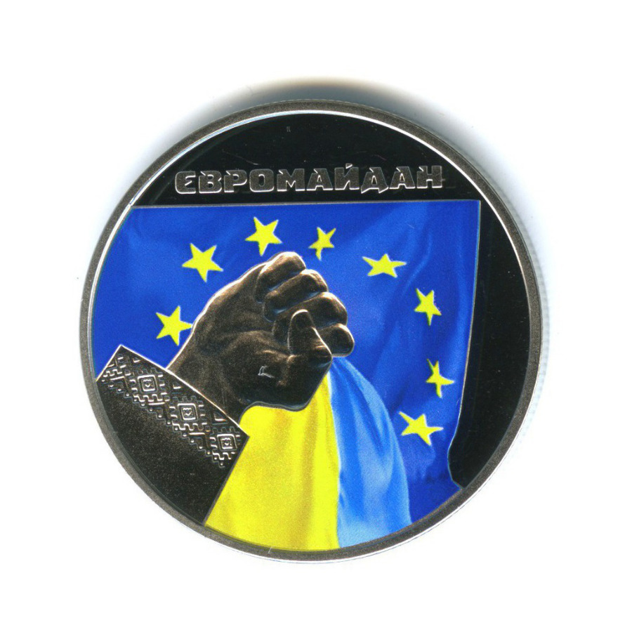 5 гривен - Евромайдан (в цвете) 2015 года (Украина)