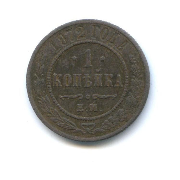 1 копейка 1872 года ЕМ (Российская Империя)