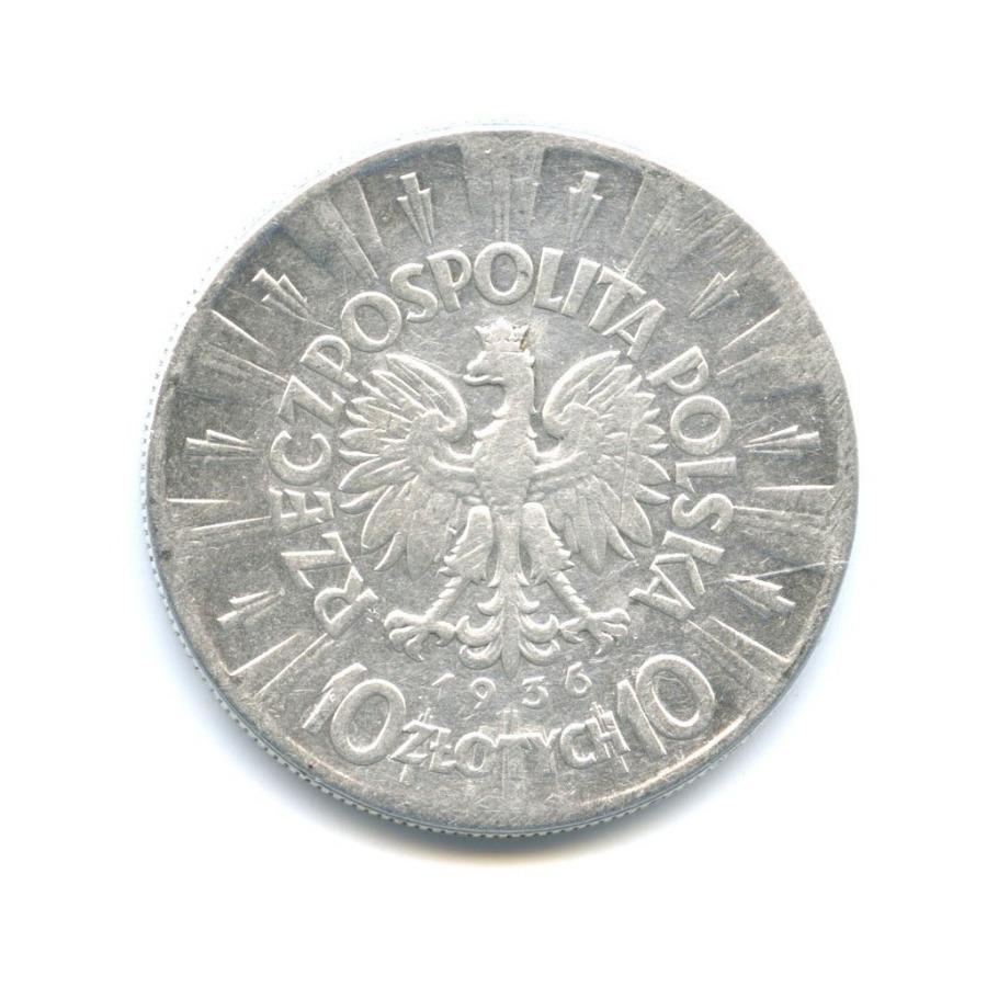 10 злотых 1936 года (Польша)